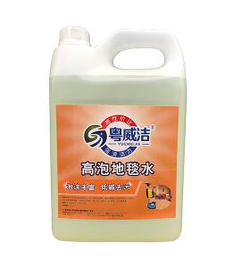 店清洁用品高泡地毯水让清洗地毯成了非常方便的事情
