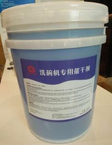 洗碗机专用催干剂