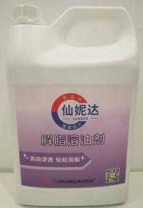 仙妮达解脂溶油剂